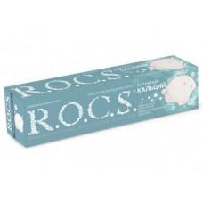 Зубная паста ROCS Активный кальций, 94г