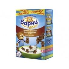 Мини печенье БАРНИ с шоколадом, 165г, 1 штука