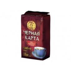Молотый кофе ЧЕРНАЯ КАРТА Арабика для заваривания в чашке, 250г, 1 штука