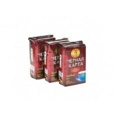 Молотый кофе ЧЕРНАЯ КАРТА Арабика для заваривания в чашке,250г, 3 штуки