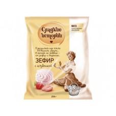Зефир СЛАДКИЕ ИСТОРИИ Клубника, 250г, 1 штука